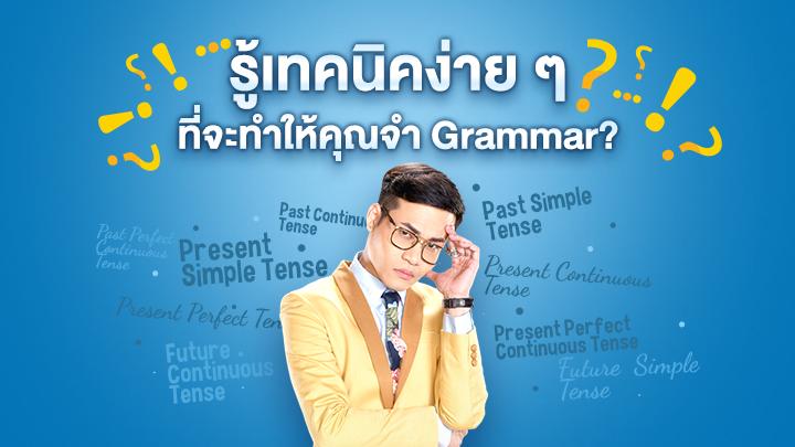 จะจำ Grammar ทั้งหมดได้อย่างไร