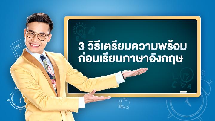 3 วิธีเตรียมความพร้อมก่อนเรียนภาษาอังกฤษ